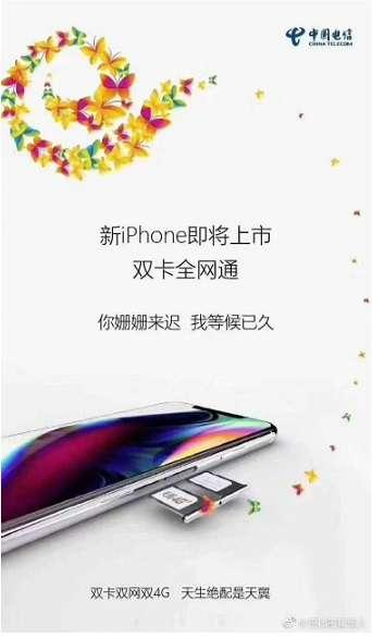 china telecom poster of dual SIM iPhone 2018