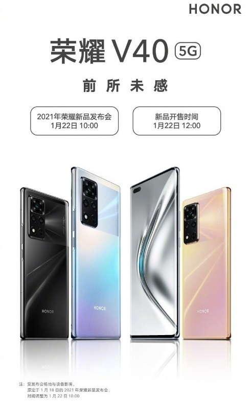 Honor V40 5G launch poster