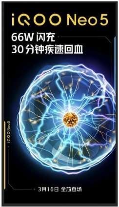 iQOO Neo 5 teasers